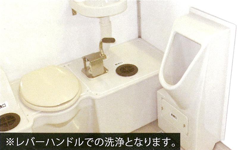 洋式便器・小便器<br /> レバーハンドルでの洗浄となります。